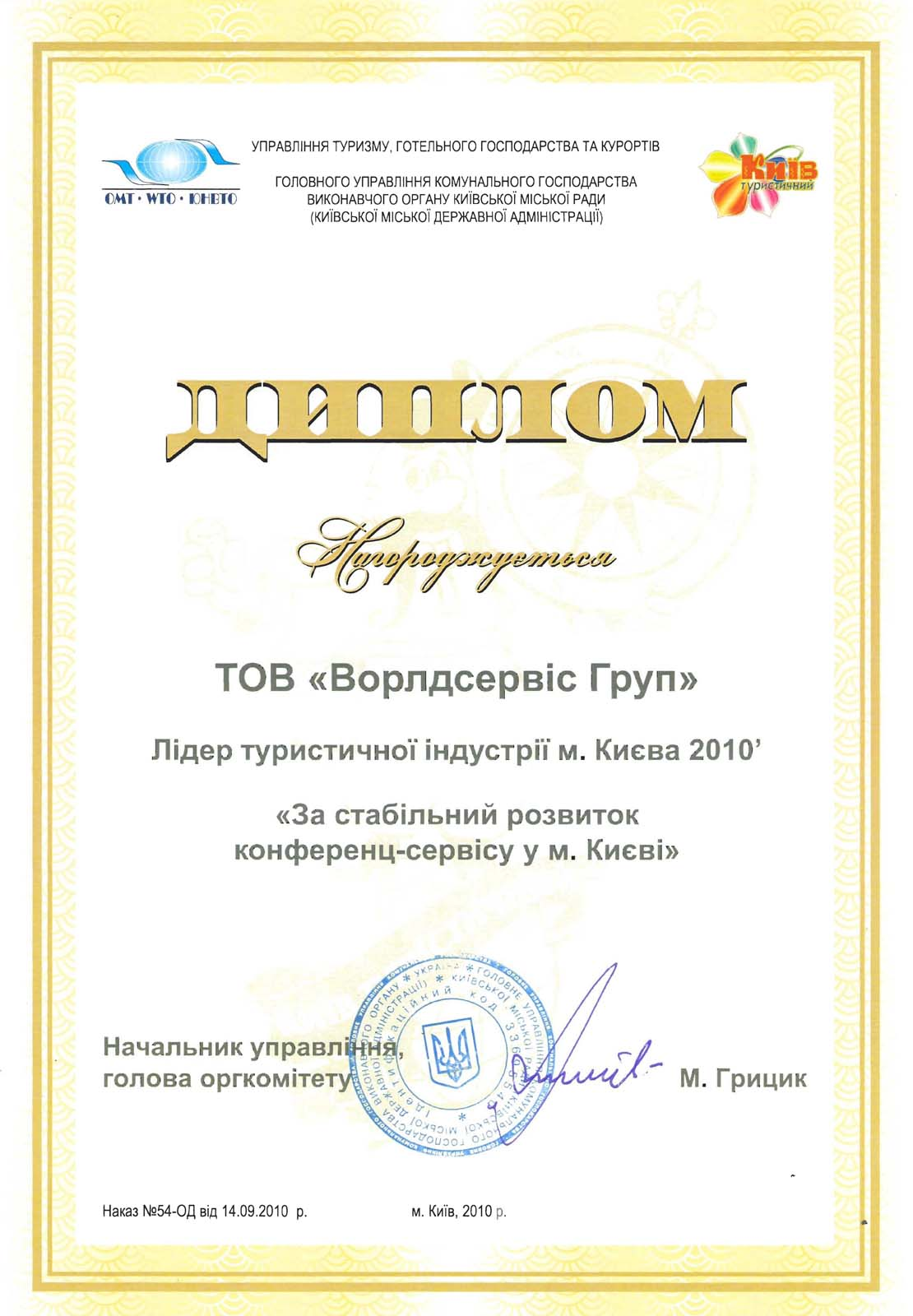 Worldservice group award